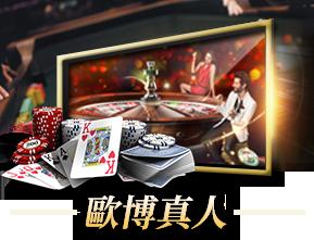 歐博線上娛樂程、歐博真人娛樂城介紹